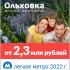 ЖК «Ольховка III» от 50 000р/м². Каширское нап-ие